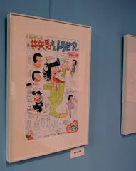 赤塚不二夫トリビュートコーナーで、みなもと太郎先生発見!