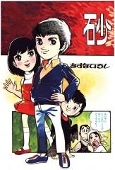 藤原カムイさんが掲載誌を元にスペシャルな画像処理を施して復元されたカラーページ(巻頭カラー7ページの5ページ目)