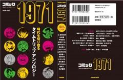 『コミック1971』カバー