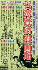 2012年6月25日 夕刊読売新聞の広告欄より